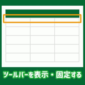 【解決】エクセルのメニューバー(ツールバー)を表示・固定する方法