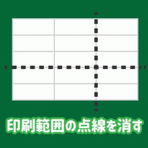 【解決】エクセルの印刷範囲の点線を消す方法