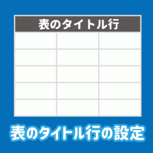 【ワード】表にタイトル行を設定|複数ページや2行以上を繰り返して表示する