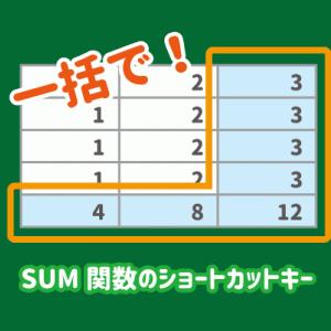 【エクセル】一括でSUM関数(合計)を入力するショートカットキー