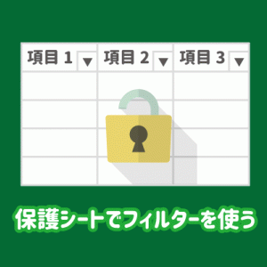 【解決】エクセルの保護シートでフィルターが使えない・並べ替えできない時の設定
