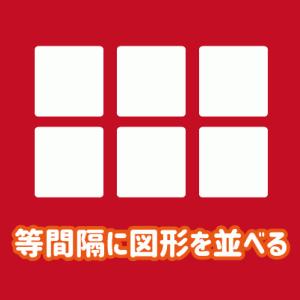 【パワーポイント】図形を等間隔に並べる方法|同じ形ならF4!