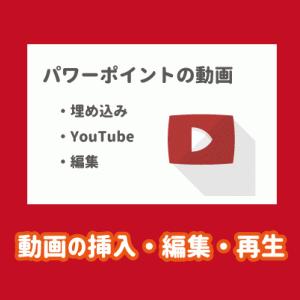 パワーポイントに動画を挿入(埋め込み)して編集・再生する方法