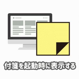 付箋を起動時に表示する方法(自動起動)【Windows10】