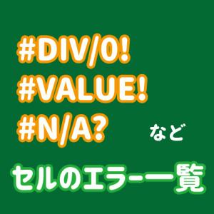 【エクセル】エラーの意味と対処一覧|「#N/A?」「#DIV/0!」「#REF!」など