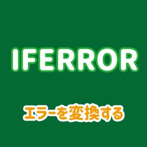 IFERROR関数の使い方|セルのエラーを隠す/変換する