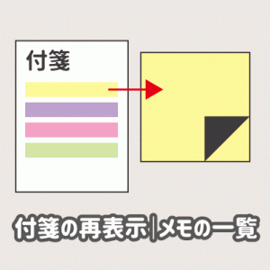 付箋(Sticky Notes)でメモが表示されない時の開き方|メモの一覧から再表示