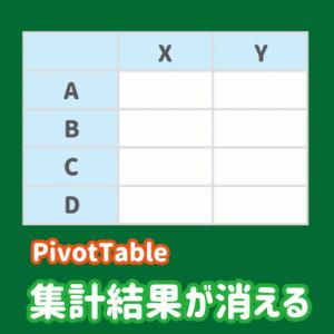 【解決】ピボットテーブルで更新すると結果が消える(真っ白になる)場合の原因と対処