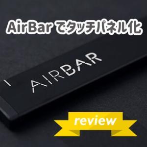 【AirBar】ノートパソコンの画面をタッチパネル化できる機器【レビュー】