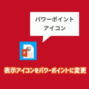 【解決】パワーポイントの表示アイコン(表紙)をスライドにしない方法
