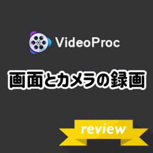 VideoProcでパソコン画面を録画する機能|配信動画の撮影などに【レビュー】