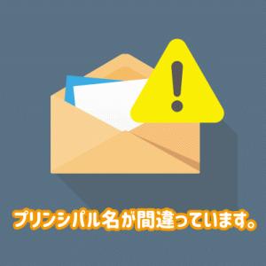 【解決】Outlookで「接続しているサーバーは、確認できないセキュリティ証明書を使用しています。対象のプリンシパル名が間違っています。」が表示される時の対処