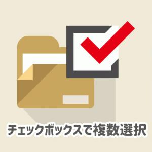 Windows10のフォルダーをチェックボックスを使って複数選択する方法