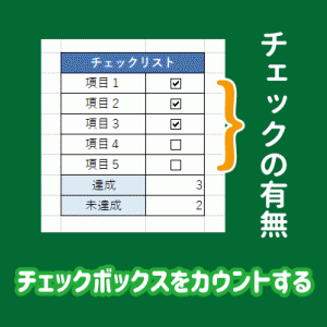 エクセルのチェックボックスを集計する/カウントする方法