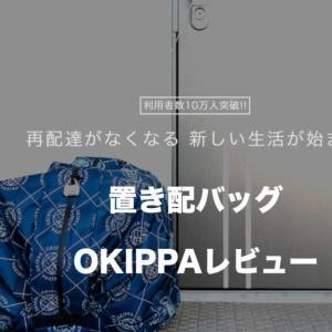 【口コミ】置き配受取はOKIPPA(オキッパ)が便利!配送状況を一括管理!