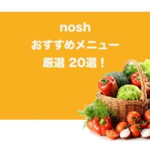 【おすすめランキング 20選】冷凍弁当ナッ シュのおいしい人気メニュー