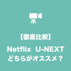 【比較結果】動画配信サービスNetflixを解約してU-NEXTを契約した理由!