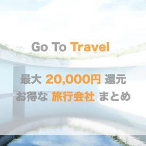 GoToトラベルキャンペーンはいつまで?お得な利用方法やおすすめの旅行会社情報まとめ