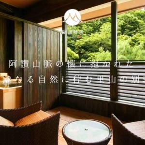 【GoToキャンペーン】香川県にある三つ星の温泉旅館「阿讃琴南」に宿泊しました。