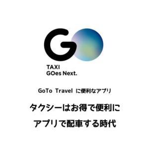 Gotoトラベルでの旅行にもタクシー配車アプリ「GO(旧:MOV)」は便利!