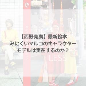 西野亮廣最新絵本「みにくいマルコ」のモデルは実在する?もしかしてあの人?