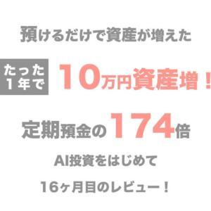 なんとなく貯金生活を辞めて資産運用を始めたら1年ちょっとで12万円増えた実話
