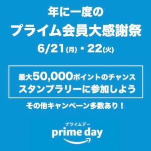 【2021年】アマゾンプライムデーは6月21日と22日の二日間!買うべきものやお得な情報まとめ