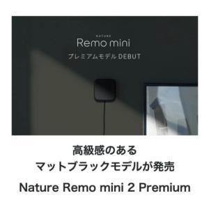 ネイチャーリモミニから高級感のあるマットブラックモデルが発売!