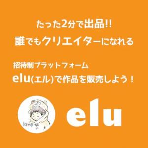 【解説】デジタルデータを限定販売できる『elu』とは?西野亮廣のイラストも購入できる!