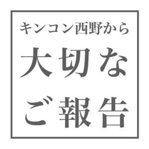 西野亮廣から「大切なご報告」→ハロウィンに映画『えんとつ町のプペル』が期間限定の再上映!