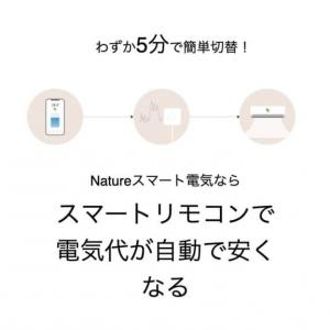 【Nature Remoと連動】電気代の変動に合わせて自動節電するNatureスマート電気で電気代は安くなる?