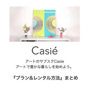 アートのサブスク『Casie(カシエ)』とは?レンタル方法&アーティスト登録方法まとめ