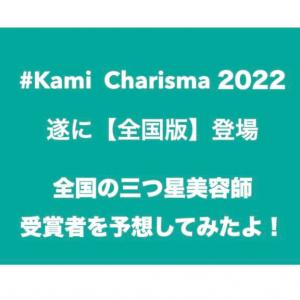 【2022年】美容師のミシュラン「髪カリスマ」が、いよいよ全国に拡大!注目の美容師をピックアップ!