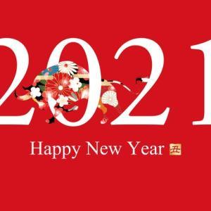 2021年は丑年ですが何か。