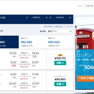 【ノウハウ05】航空券を安く購入する方法
