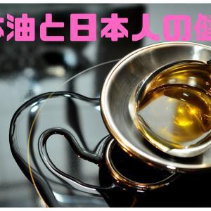 油まみれの日本人・脂質栄えて健康滅ぶ!?油食を放棄し日本の独立を心から願う!