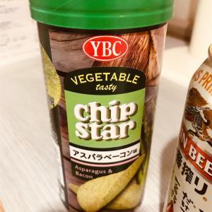 チップスター新味『アスパラベーコン味』がうまい!素直な感想。