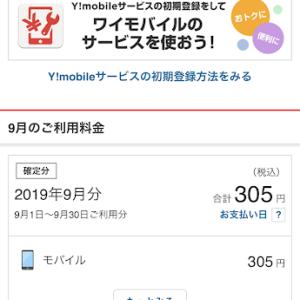 ワイモバイルだと月額305円。もう、格安SIM以外契約できない。