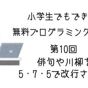 小学生でもできる無料プログラミング講座(第10回:俳句や川柳を5・7・5で改行させよう)