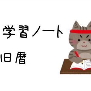 自主学習ノート_旧暦について調べよう