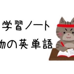 自主学習ノート_生き物の英単語