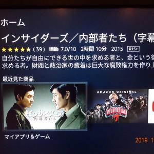 ようやく出会えた超名作の韓国映画〜『インサイダーズ』〜