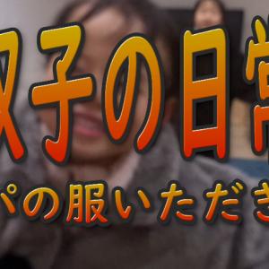 【動画】男の双子育児・大変な中に楽しさ見つけ~パパのフリースを返さないぞ編~