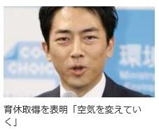 小泉大臣、育休取得~育休経験者が感じること~