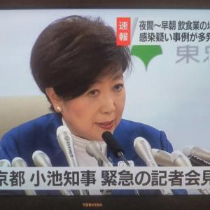【小池知事の会見が意味するもの】遅刻、そして遠回しな表現〜富山も陥落。事態は悪化するばかり〜