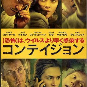 【非常事態宣言だからこそ観るべき映画】アメリカの名作映画「コンテイジョン 」