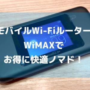 モバイルWi-FiルーターWiMAX 2+(ワイマックス)でお得に快適ノマド!