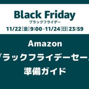 Amazonブラックフライデーセール準備ガイド―2019年11月22日9時から!