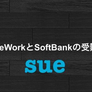 sue ~WeWorkとSoftBankの受難