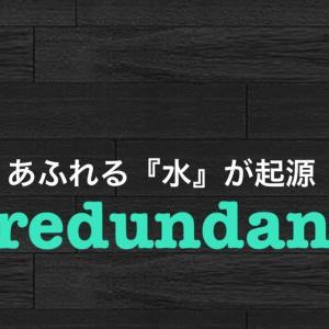 redundant (adj.) 〜あふれる水が語源